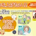 健康UP商品体験会&レザーバッグソロバン市 【開催終了】