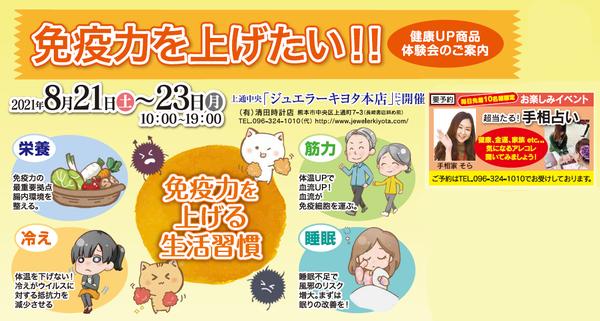 健康UP商品体験会&レザーバッグソロバン市 【開催終了】サムネイル